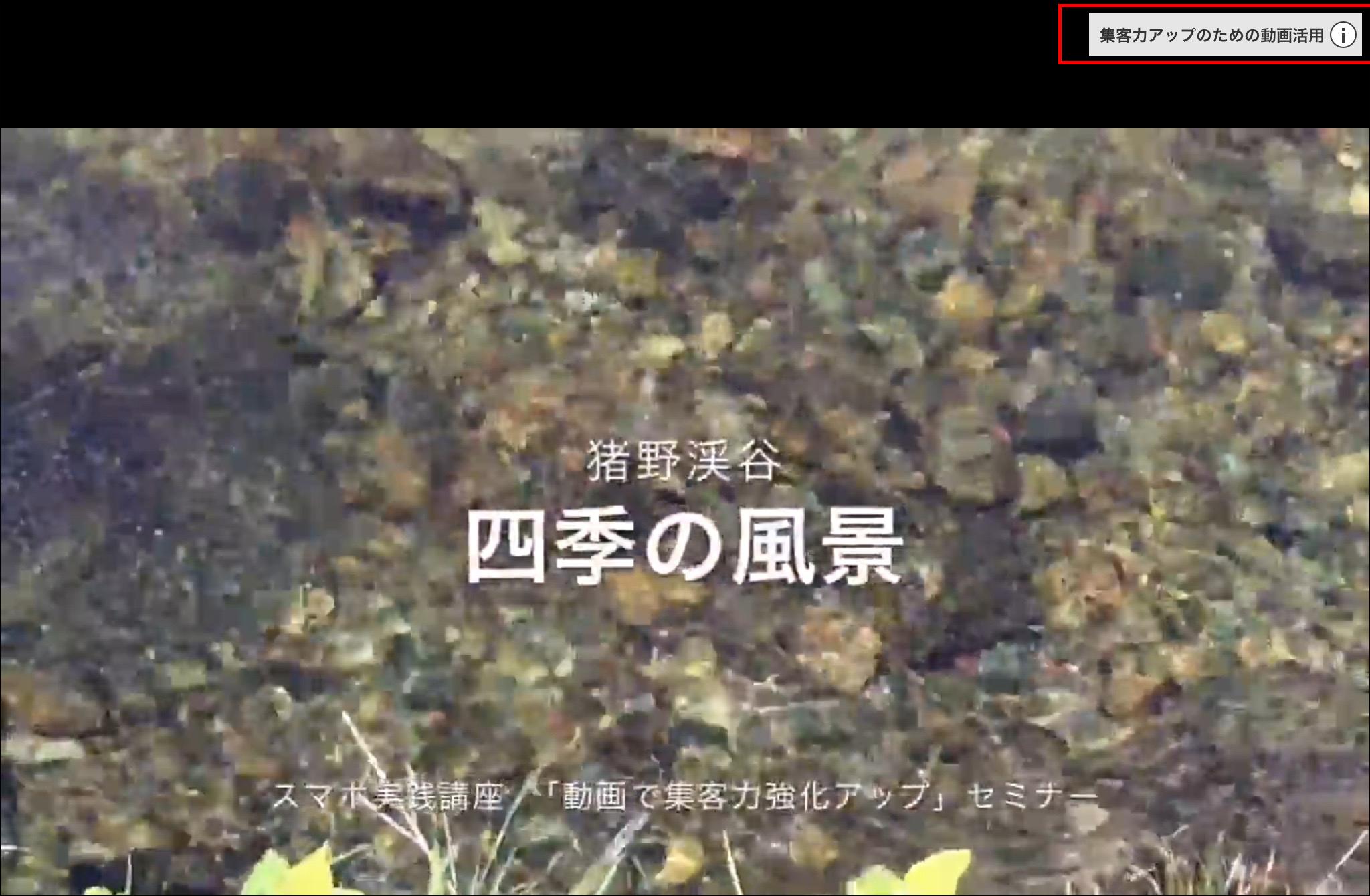 """""""スマホで動画実践塾""""/"""
