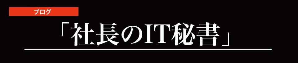 「社長のIT秘書」 クリエイトバリュー中村宏 title=