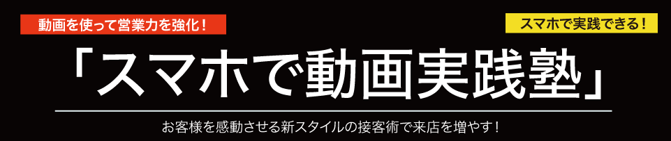 """""""動画実践塾""""/"""
