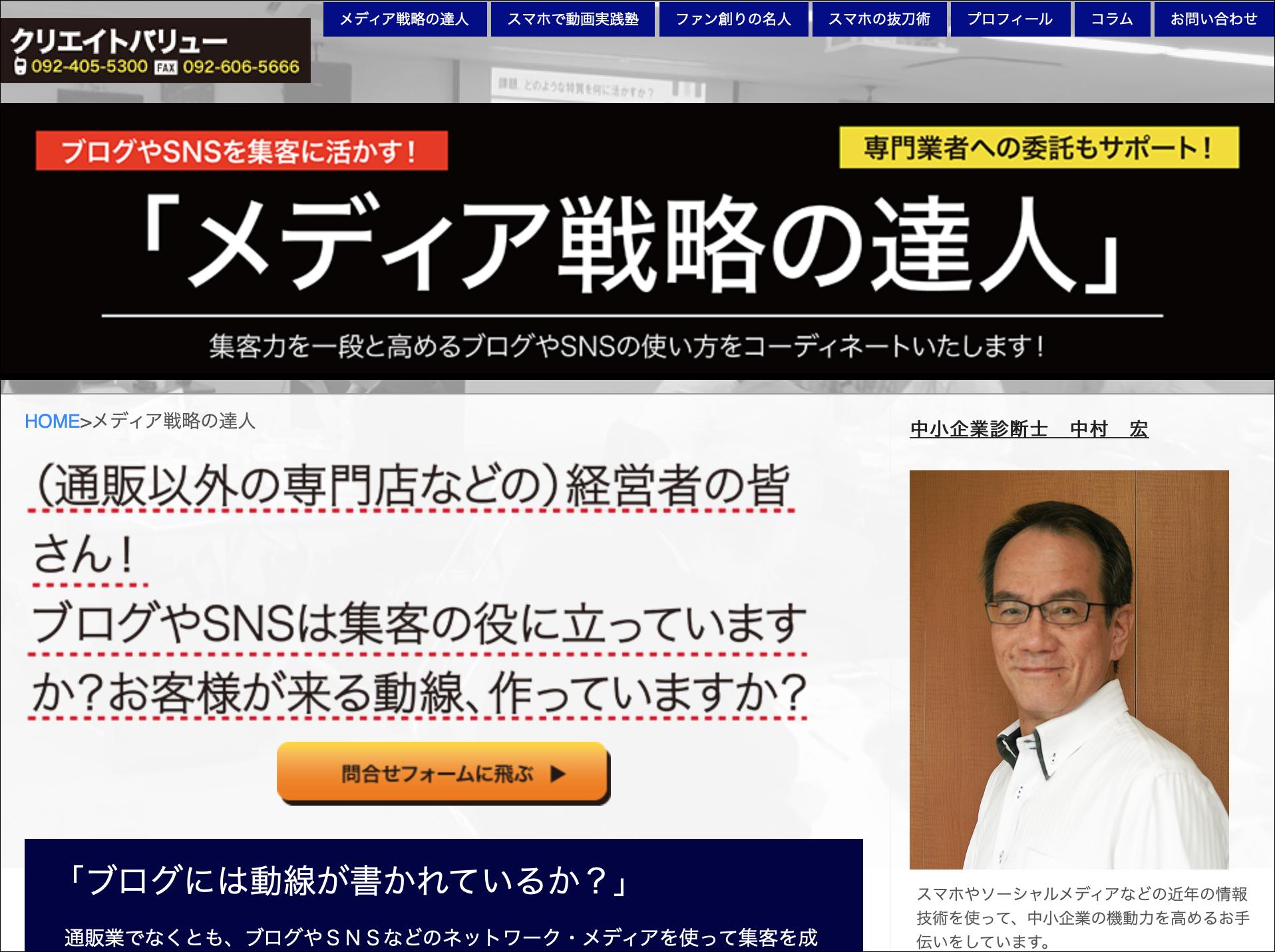 メディア戦略の達人のホームページ