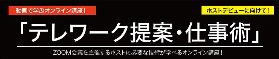 """""""テレワーク提案仕事術""""/"""
