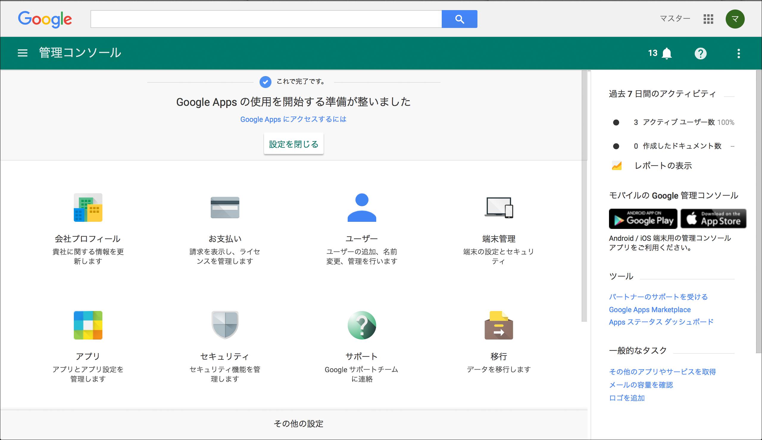 """GoogleApps""/"