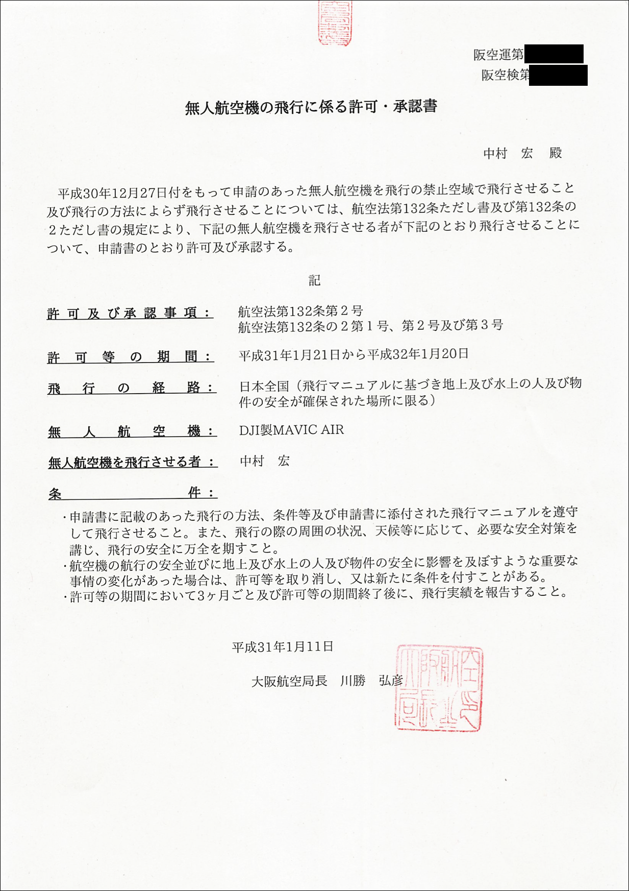 国土交通省からの飛行許可証