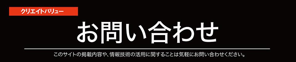 """""""お問い合わせ""""/"""